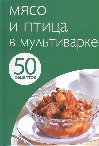 Левашева Е. (ред.) Мясо и птица в мультиварке