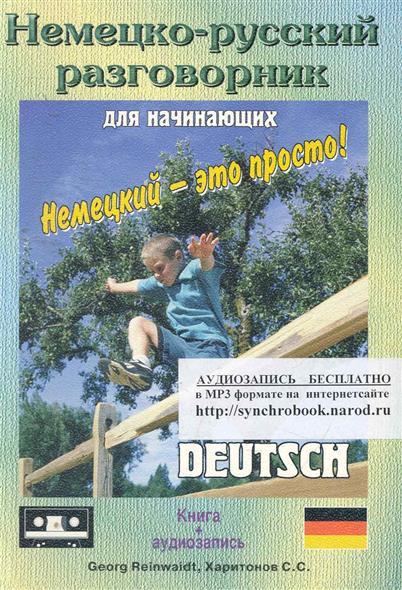 Немецко-русский разговорник для начинающих