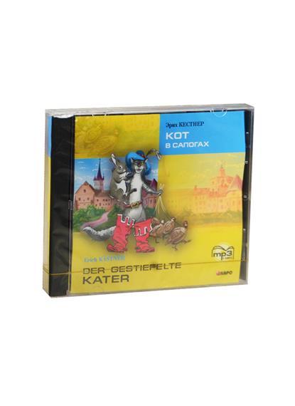 Кестнер Э. Кот в сапогах = Der Gestiefelte Kater (книга для чтения на немецком языке, адаптир.) (MP3) (Каро) доде а прекрасная нивернезка la belle nivernaise книга для чтения на французском языке адаптир mp3 каро
