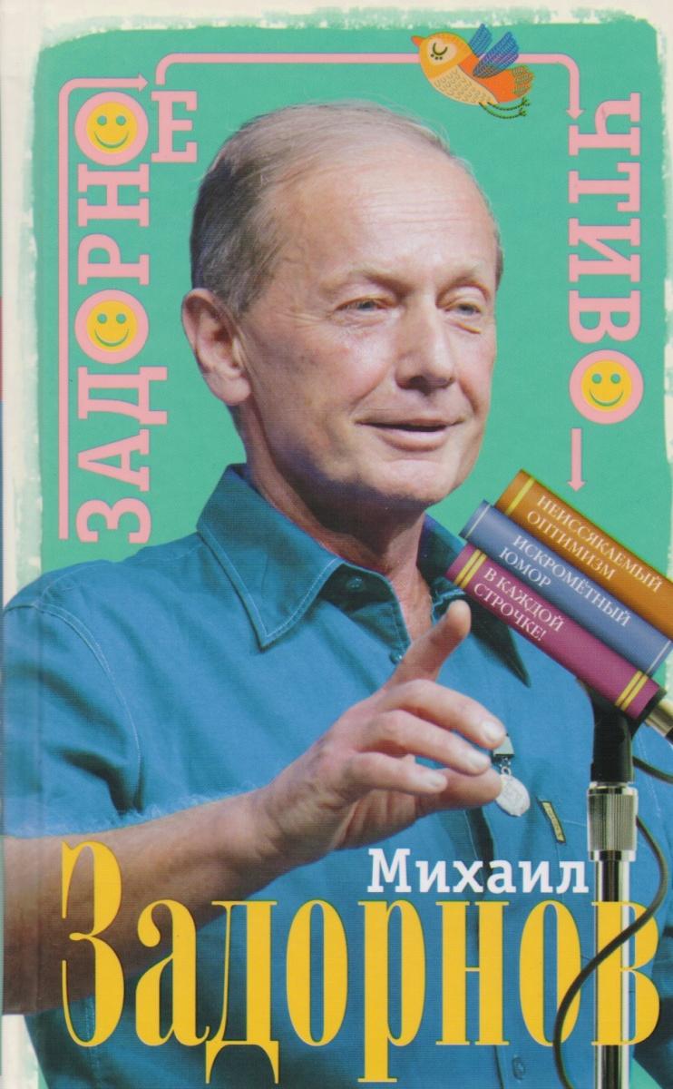 Задорнов М. Задорное чтиво ISBN: 9785227075277 задорнов м большой концерт