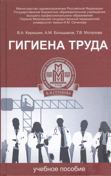 Кирюшин В., Большаков А., Моталова Т. Гигиена труда. Учебное пособие