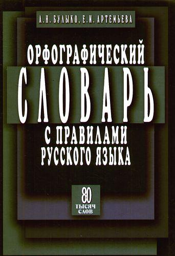 Булыко А.: Орфографический словарь с правилами русского языка