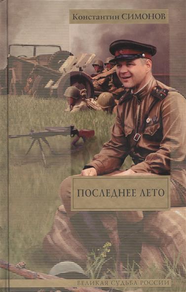 Симонов К. Последнее лето анна горяинова последнеелето