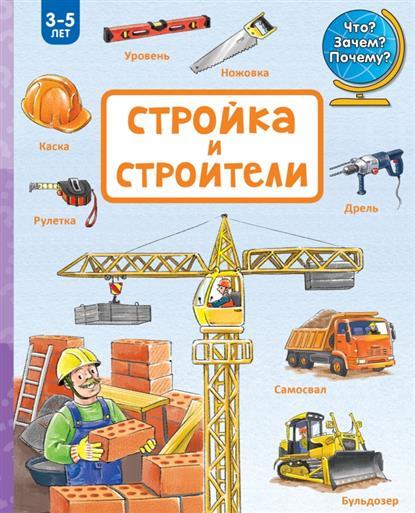 Стройка и строители. 3-5 лет