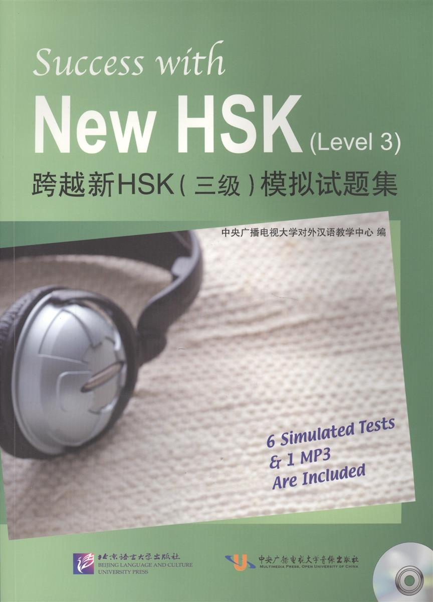 Li Zengji Success with New HSK Level 3. 6 Simulated Tests er 1 MP3 are Included / Успешный HSK. Уровень 3 (книга на китайском языке) li zengji success with new hsk level 4 simulated listening tests mp3 успешный hsk уровень 4 аудирование mp3