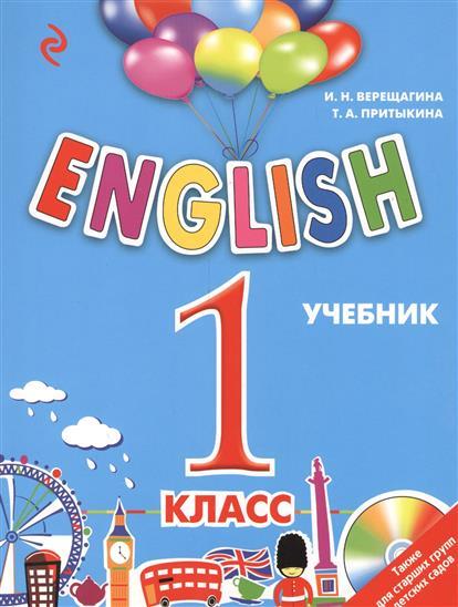 Верещагина И., Притыкина Т. English. 1 класс. Учебник (+CD) верещагина и притыкина т english 1 класс учебник cd