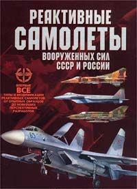 Реактивные самолеты ВС СССР и России