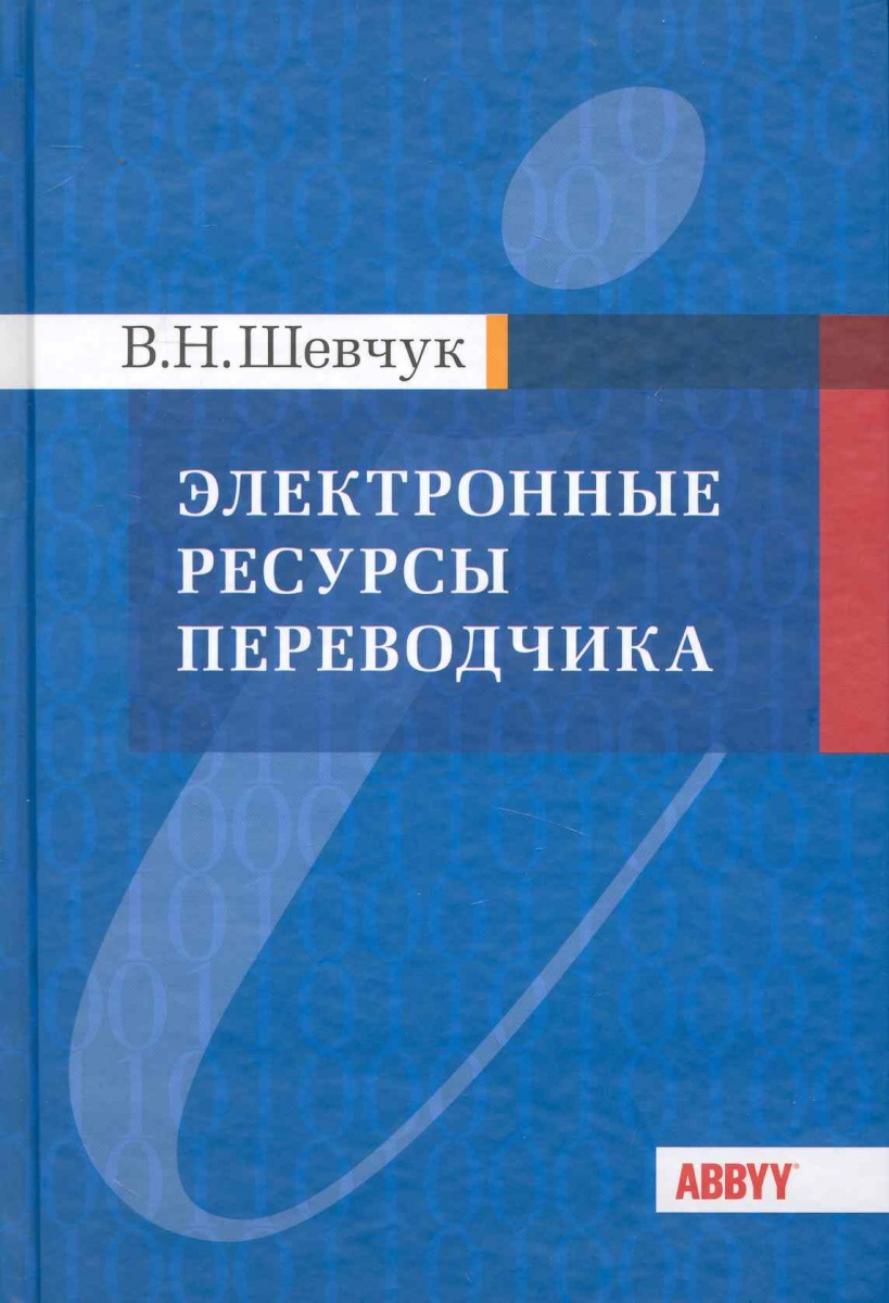 Шевчук В. Электронные ресурсы переводчика худи print bar юрий шевчук