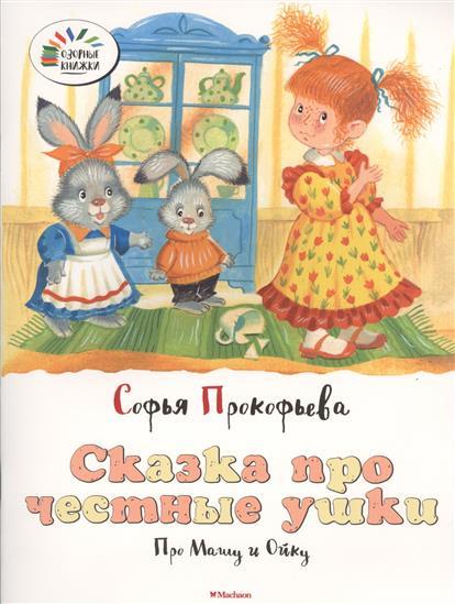 Прокофьева С.: Сказка про честные ушки. Про Машу и Ойку