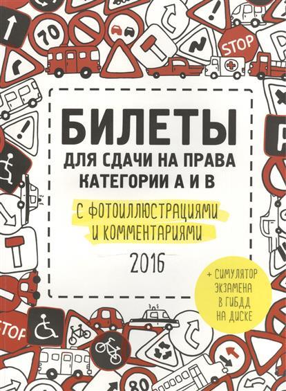Билеты для сдачи на права категории А и В с фотоиллюстрациями и комментариями 2016 (+ симулятор экзамена в ГИБДД на DVD)