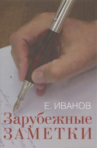 Иванов Е. Зарубежные заметки нежная защита 50 мл