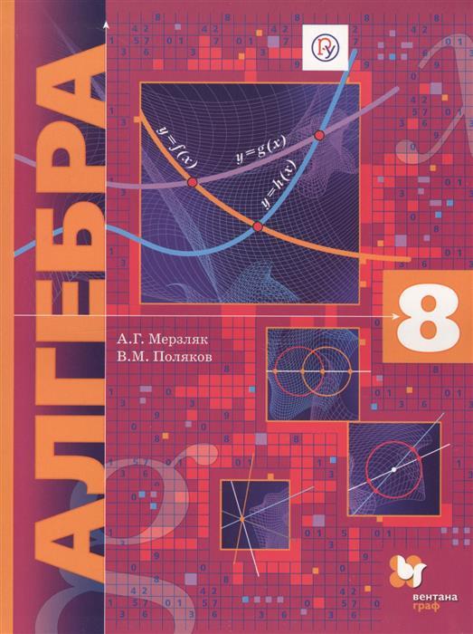 Мерзляк А., Поляков В. Алгебра. 8класс. Учебник алгебра 8 класс учебник фгос