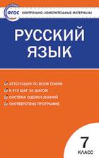 КИМ Русский язык 7 кл