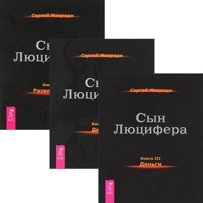 Сын Люцифера 3, 4, 6 (комплект из 3 книг) фантастическая проза комплект из 6 книг