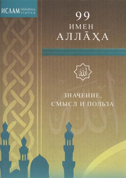 Степанова М. (ред.) 99 имен Аллаха. Значение, смысл и польза 99 имен аллаха раскраска часть 2