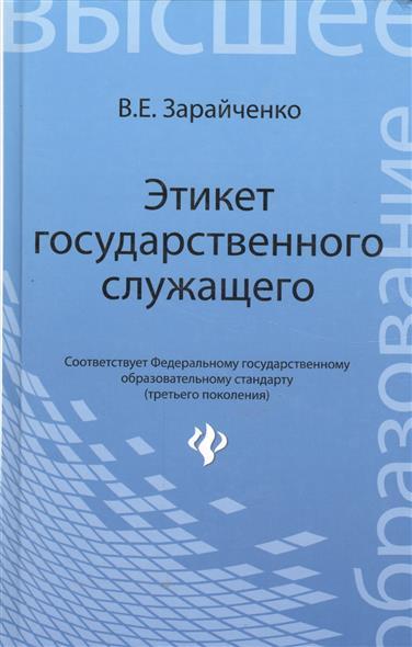Этикет государственного служащего. Четвертое издание, переработанное и дополненное
