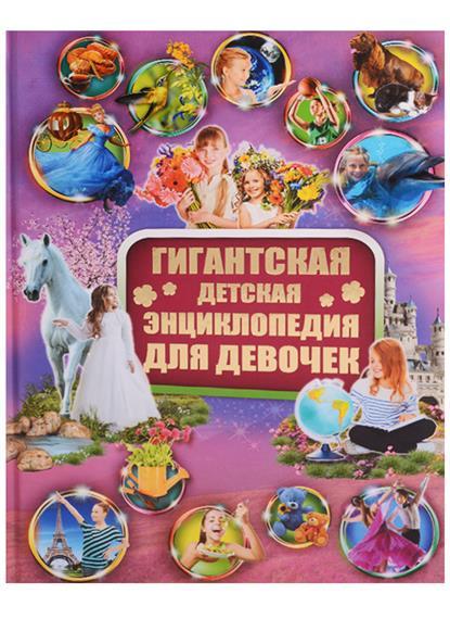 Гигантская детская энциклопедия для девочек от Читай-город