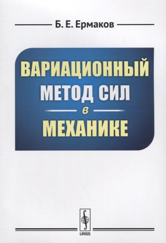 Вариационный метод сил в механике