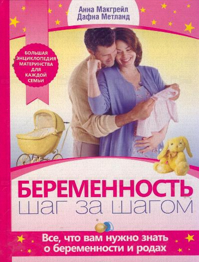 Беременность Шаг за шагом