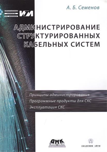 Администрирование структурированных кабельных систем