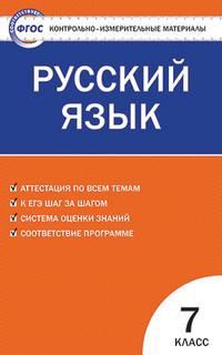 Егорова Н. (сост). КИМ Русский язык 7 кл