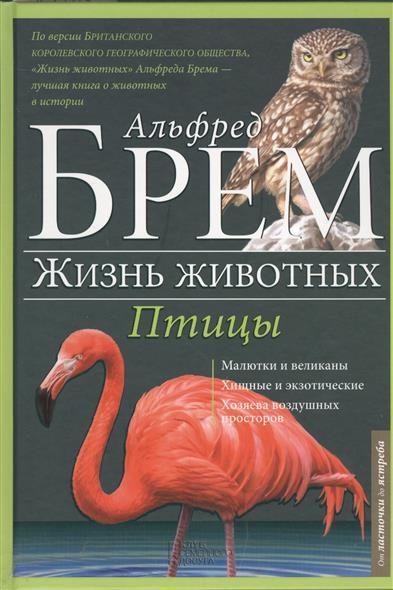Жизнь животных. В 10 т. Т.6: Птицы. Л - Я. От ласточки до ястреба