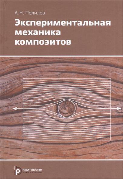 Экспериментальная механика композитов