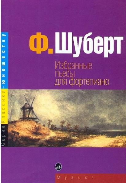 Шуберт Ф. Избранные пьесы для фортепиано g4pc50kd irg4pc50kd to 247