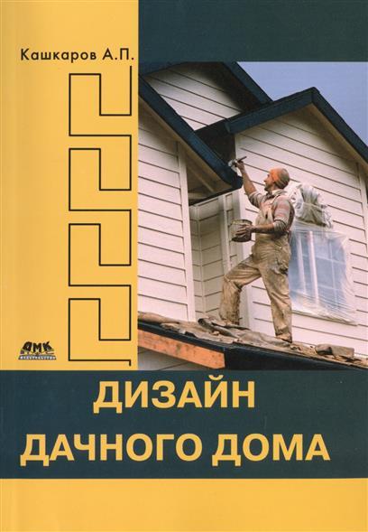 Кашкаров А. Дизайн дачного дома