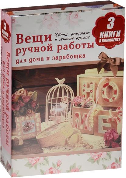 Вещи ручной работы для дома и заработка. Свечи, декупаж и многое другое (комплект из 3 книг)