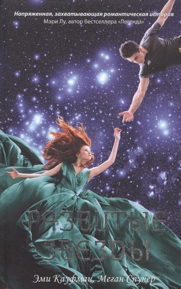 Разбитые звезды