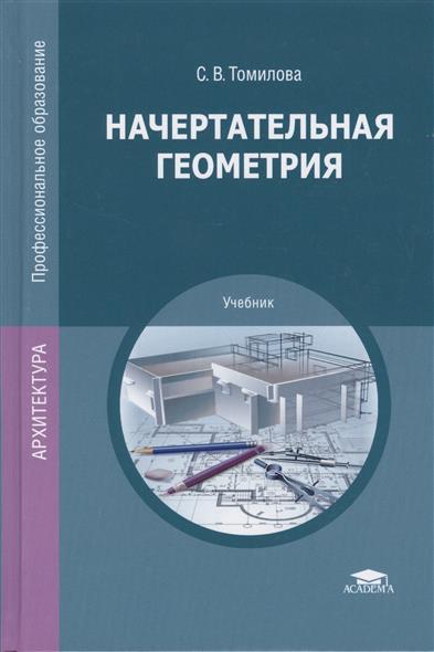 Томилова С. Начертательная геометрия. Учебник волошин челпан э начертательная геометрия инженерная графика