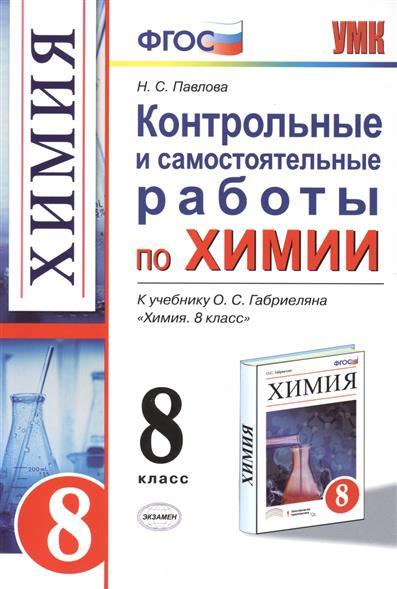 Контрольные и самостоятельные работы по химии. К учебнику О.С. Габриэляна
