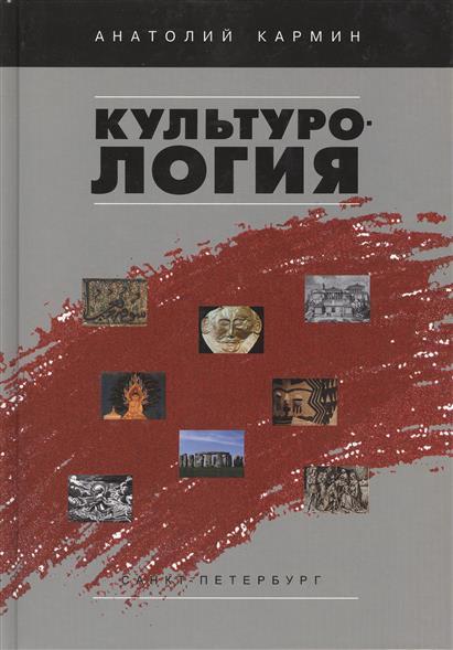 Культурология. Учебник. Издание шестое, стереотипное