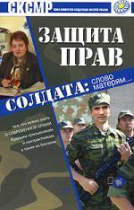 Защита прав солдата Слово матерям…
