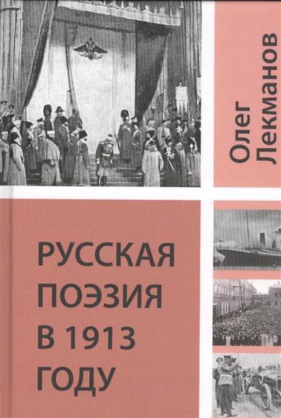 Лекманов О. Русская поэзия в 1913 году лекманов о русская поэзия в 1913 году