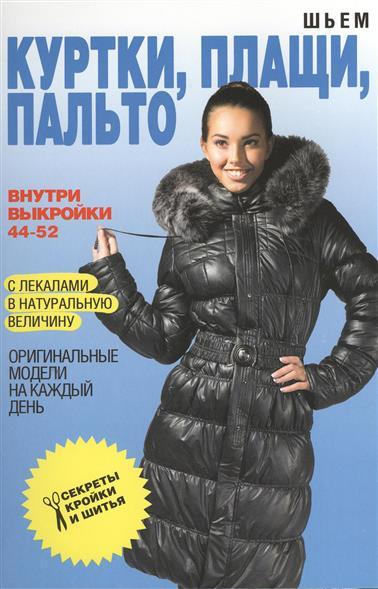 Шьем куртки, плащи, пальто. Оригинальные модели на каждый день (+выкройки 44-52 с лекалами в натуральную величину)