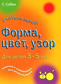 Учиться легко Форма Цвет Узор 3-5 л.
