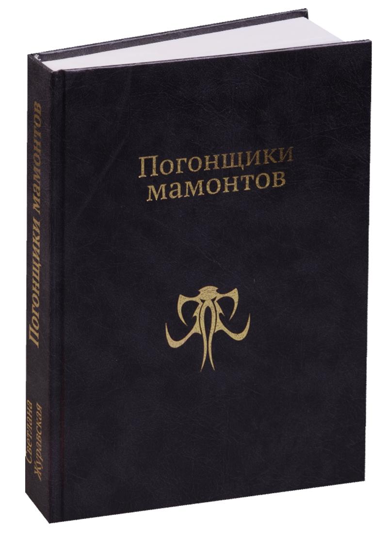 Журавская С. Погонщики мамонтов ISBN: 9785990696686 с мамонтов не судимы будем