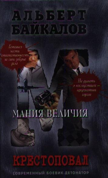 Байкалов А. Крестоповал. Мания величия альберт байкалов запрещенный прием