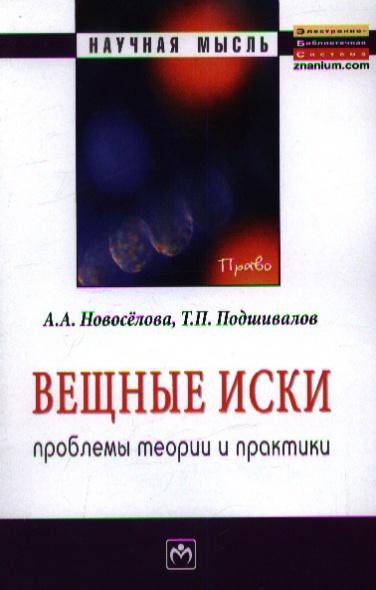 Вещные иски: проблемы теории и практики: Монография