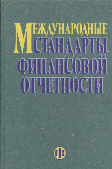 Международные стандарты фин. отчетности Смирнова