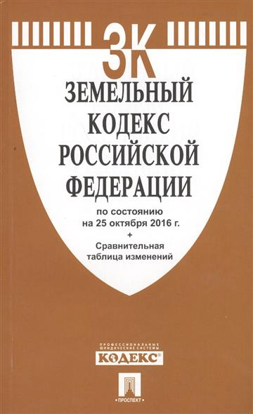 Земельный кодекс Российской Федерации по состоянию на 25 октября 2016 г. + Сравнительная таблица изменений