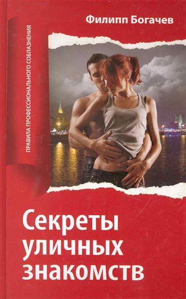 Секреты книга знакомств интернете в