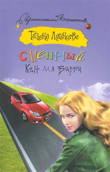Луганцева Т. Сменный Кен для Барби сменный кен для барби