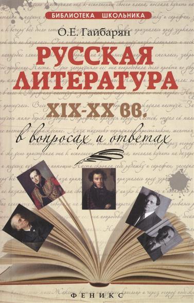Русская литература ХIХ-ХХ вв. в вопросах и ответах