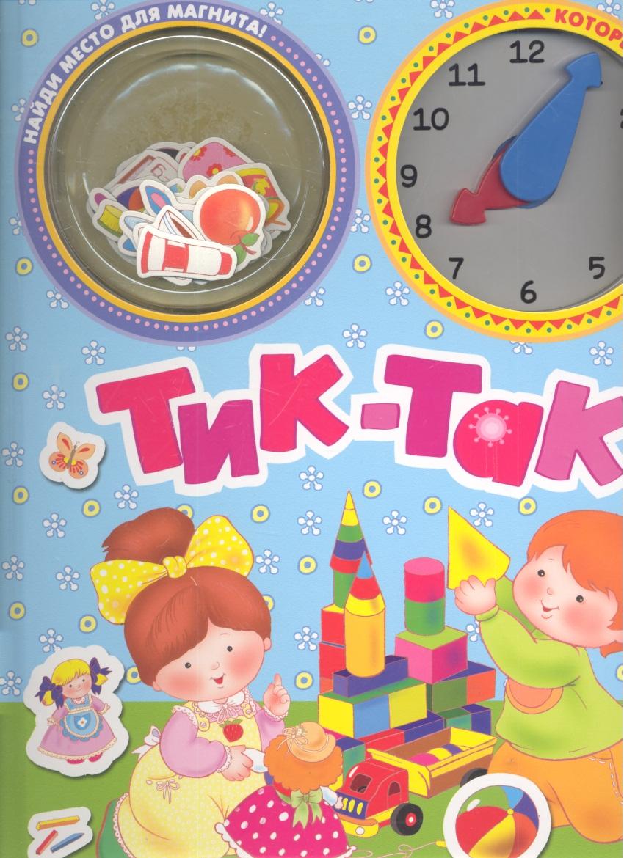 Здорнова Е. (худ.) Тик-Так ISBN: 9785353054085