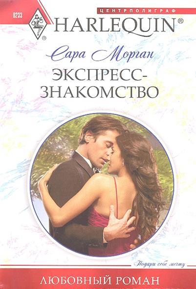 Морган С.: Экспресс-знакомство. Роман