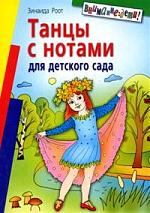 Танцы с нотами для детского сада