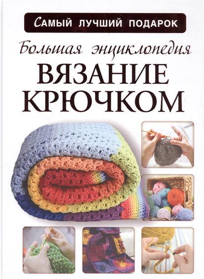 Большая энциклопедия вязание крючком
